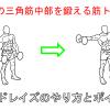 サイドレイズで肩の側面に刺激をいれる!正しいやり方と注意すべきポイント