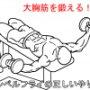 ダンベルフライで大胸筋を仕上げる!正しいやり方と注意すべき5つのポイント