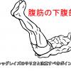 レッグレイズで腹筋の下腹部を鍛える!おすすめのやり方と注意すべき4つポイント