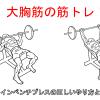インクラインベンチプレスで大胸筋上部を鍛える!正しいやり方と注意点!