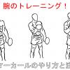 ハンマーカールで上腕筋と前腕を鍛える!正しいやり方と注意すべきポイント