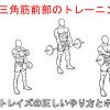 フロントレイズで肩の三角筋前部を鍛える!やり方と注意すべき6つのポイント