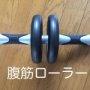 腹筋ローラーで筋トレ!やり方と効果がある方法を徹底紹介