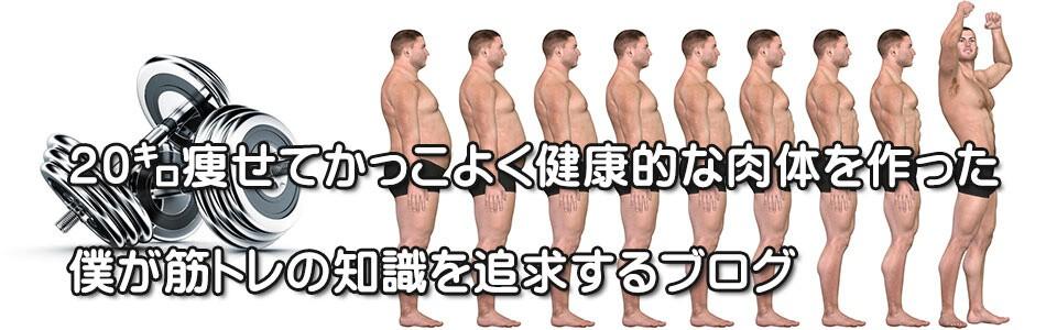 筋トレ知識倉庫~筋肉トレーニング・ダイエット・健康情報サイト