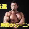 【厳選】大胸筋のトレーニングまとめ。おすすめの筋トレメニュー徹底紹介!