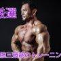 【厳選】上腕三頭筋のトレーニングまとめ。ガッツリ効く筋トレメニュー!