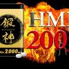 鍛神HMBの効果・成分を分析。金子賢全面監修のHMBサプリは本物?