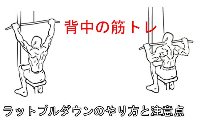 ラットプルダウンで背中を鍛える!広背筋に効く正しいやり方と注意点!