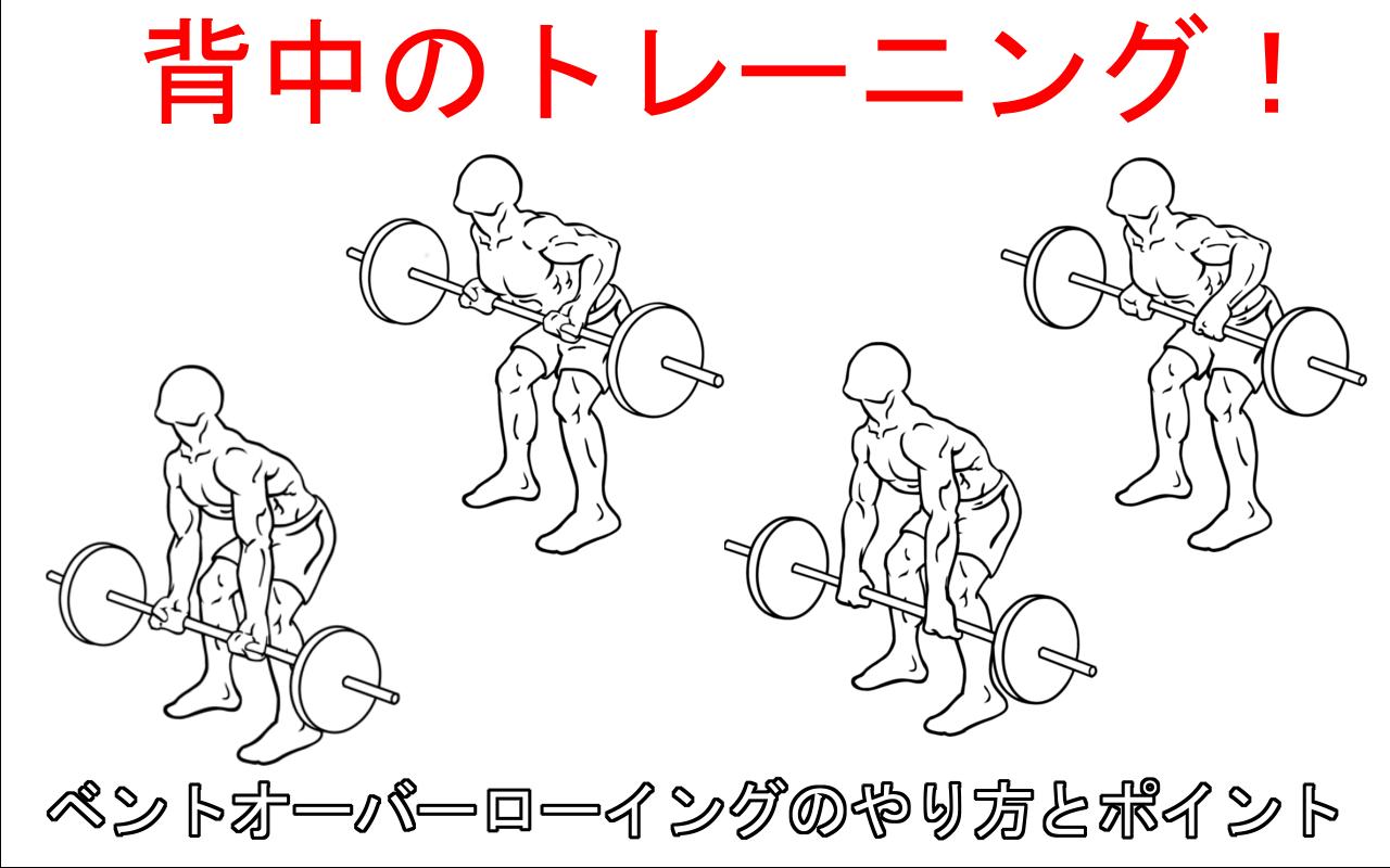 ベントオーバーローイングで背中を鍛える!やり方と注意すべき5つのポイント