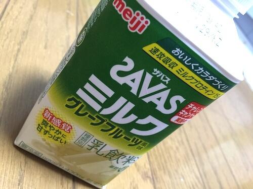 明治 SAVAS(ザバス)ミルクプロテインはうまい?レビューと感想