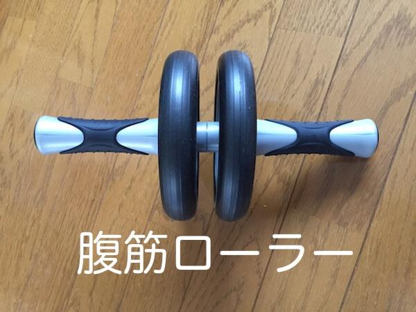 腹筋ローラーは自宅トレ必須のアイテム!効果がある2つのやり方