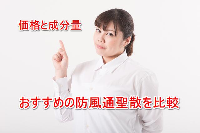 防風通聖散は副作用あり!?生漢煎のダイエット効果と口コミ