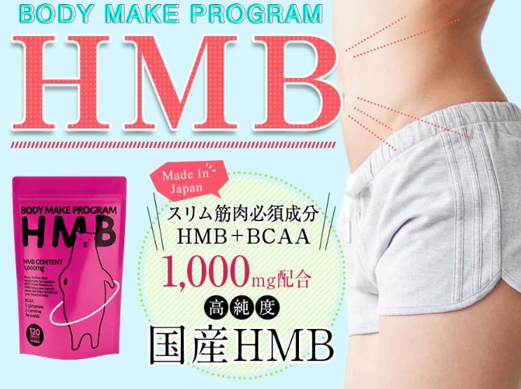 ボディメイクプログラムHMBの効果・口コミ。女性の為のHMBサプリ