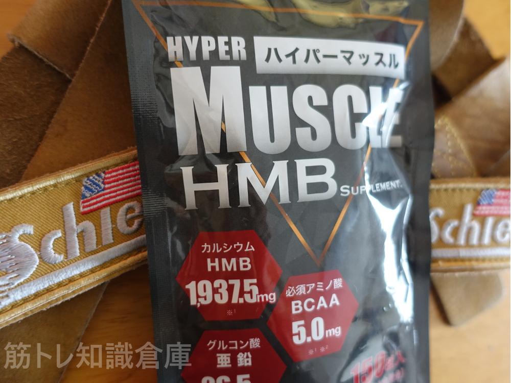 ハイパーマッスルHMBは高配合量で契約縛りなしのHMBサプリ