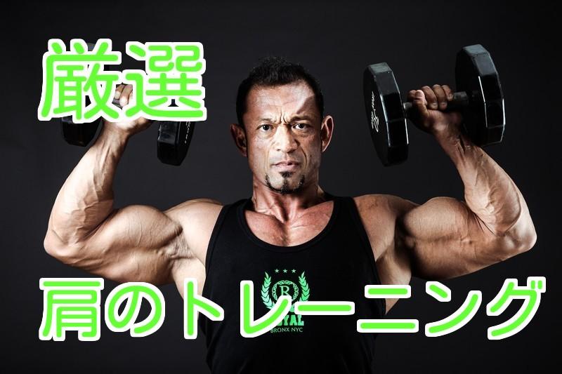 【厳選】肩のトレーニングまとめ。おすすめの筋トレ種目10選