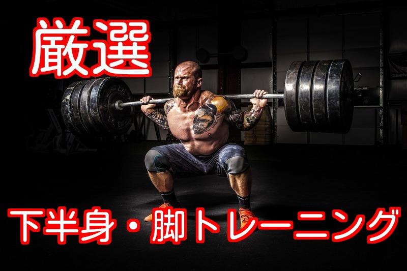 【厳選】下半身・脚のトレーニングまとめ。おすすめの筋トレ種目10選