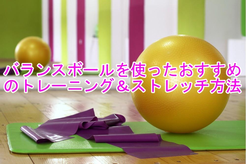 バランスボールを使った自宅でおすすめのトレーニング3選&ストレッチ方法