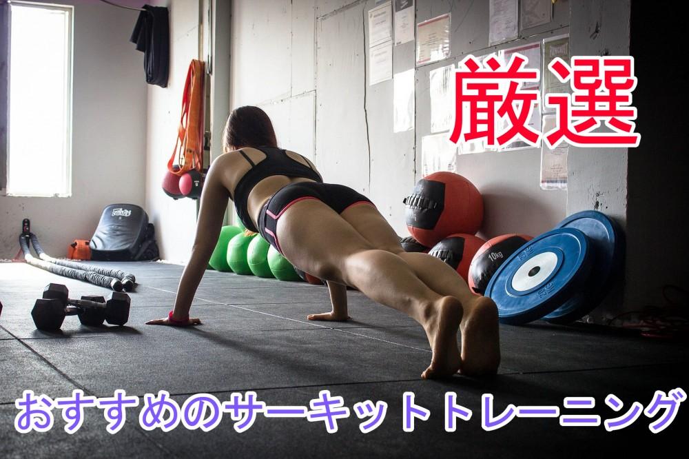 短時間で効率的なサーキットトレーニング。おすすめのメニュー4選