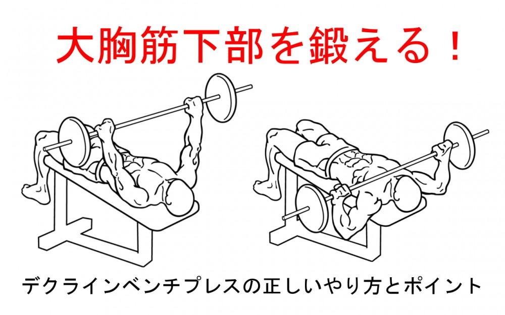 デクラインベンチプレスで大胸筋下部を鍛える!正しいやり方とポイント!