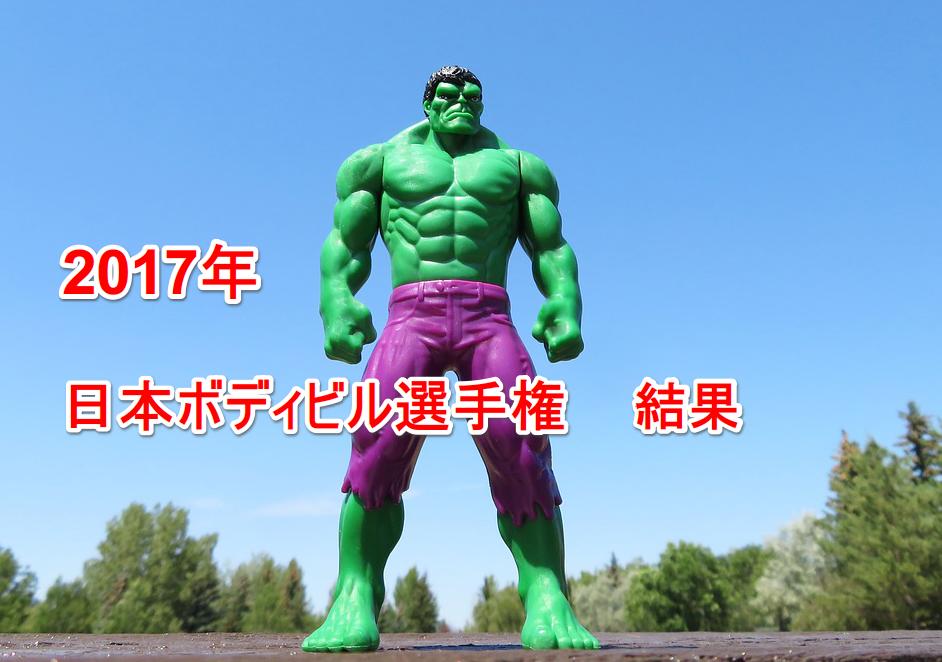 【2017年】日本ボディビル選手権の結果!優勝は8連覇の鈴木雅選手!