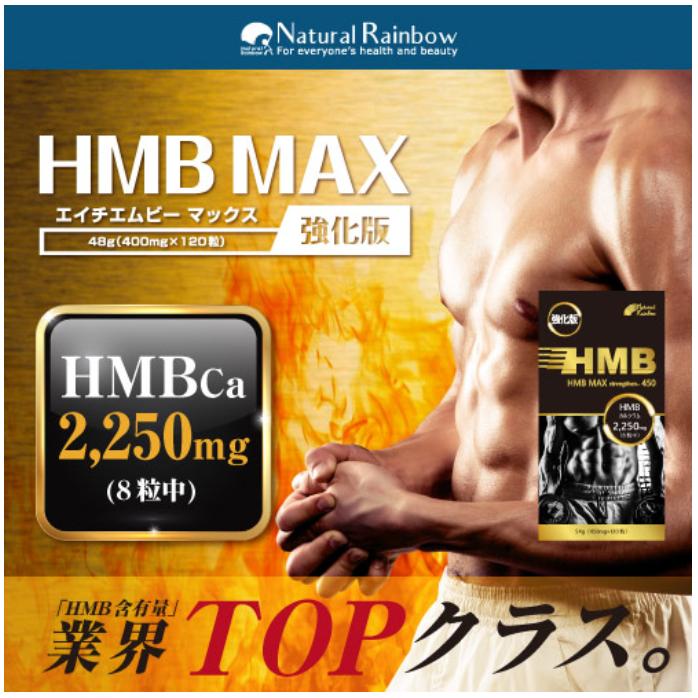 HMB MAXの効果・成分を徹底検証!口コミ・評判も合わせて紹介!