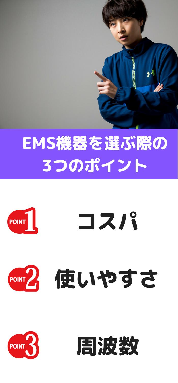 EMS機器を選ぶポイント