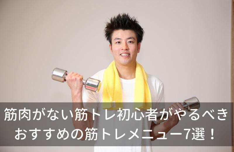 筋肉がない筋トレ初心者がやるべきおすすめの筋トレメニュー7選!