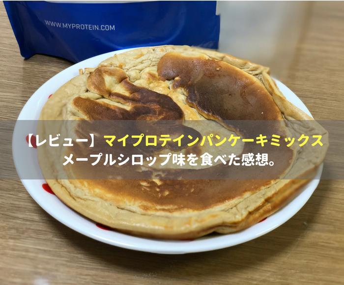 【レビュー】マイプロテインパンケーキ(メープルシロップ味)の作り方と食べた感想。