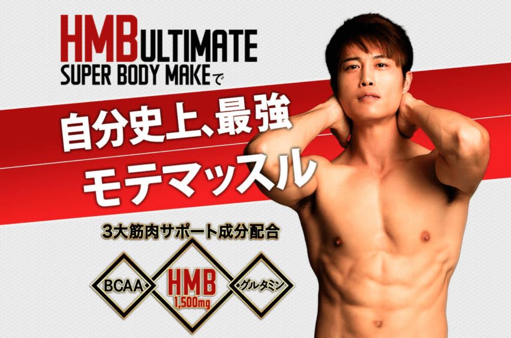 【口コミ】HMBアルティメイトを飲んだだけでは筋肉がつかない理由。