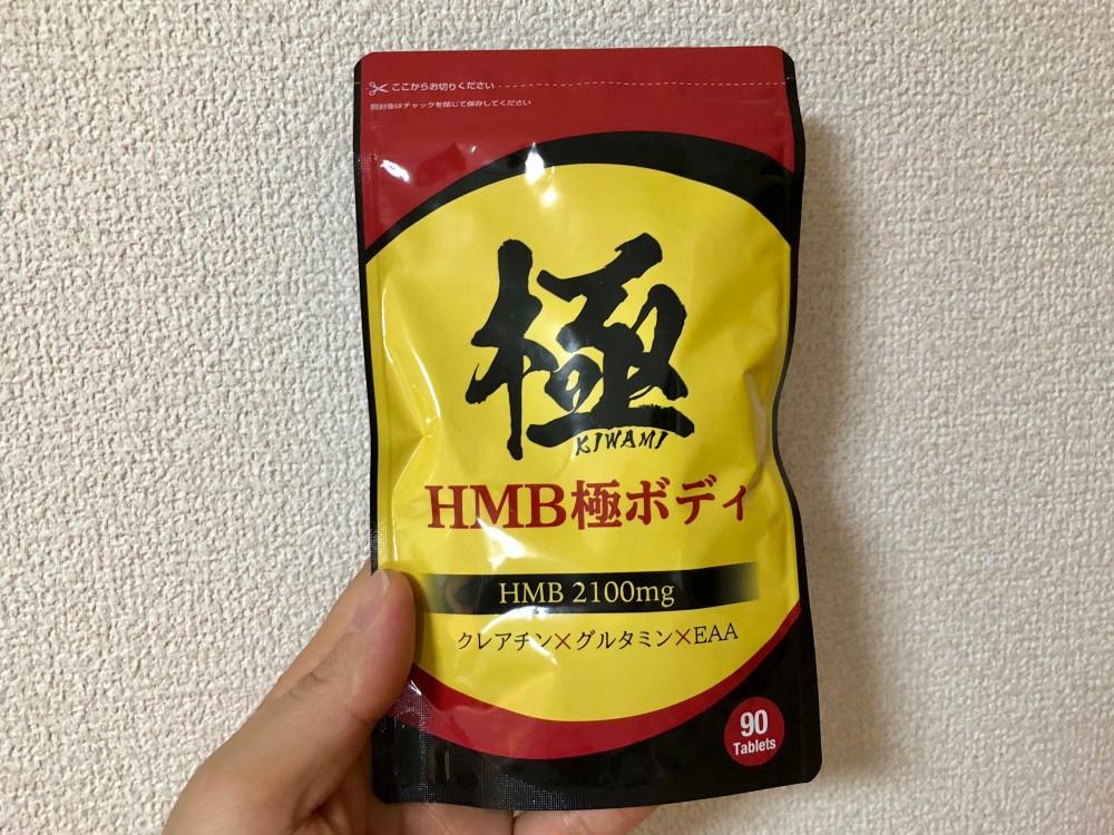 亀田兄弟も愛飲するHMB極ボディはデメリットが酷いので注意!