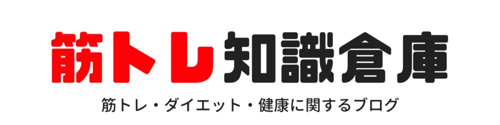 筋トレ知識倉庫~トレーニング・ダイエット・健康情報発信サイト