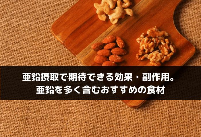 亜鉛摂取で期待できる効果・副作用。亜鉛を多く含むおすすめの食材