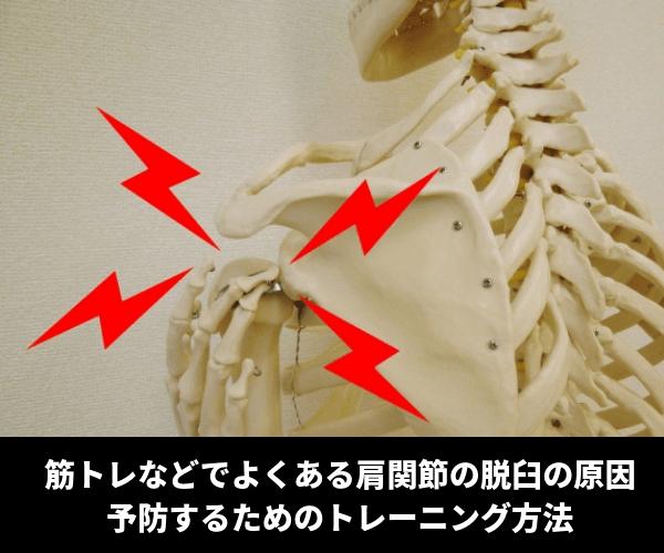 筋トレなどでよくある肩関節の脱臼の原因と予防するためのトレーニング方法